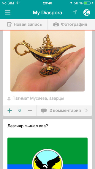 mydiaspora app